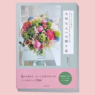 『大切な人への贈り花』