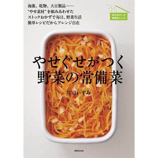 『やせぐせがつく 野菜の常備菜』庄司いずみ(著)