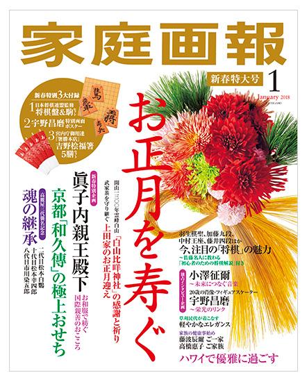 家庭画報お正月号表紙
