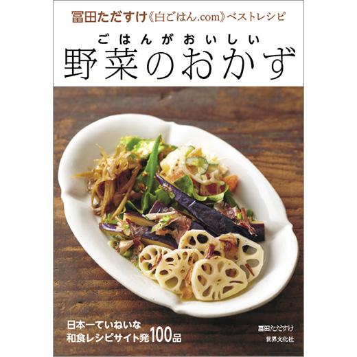 『ごはんがおいしい 野菜のおかず』冨田ただすけ(著)