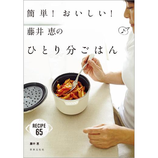『簡単! おいしい! 藤井 恵のひとり分ごはん』藤井 恵(著)
