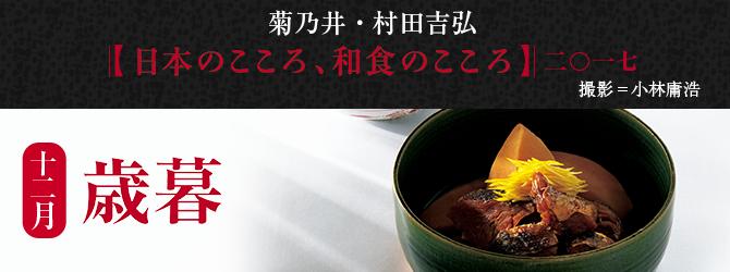 村田吉弘 和食のこころ