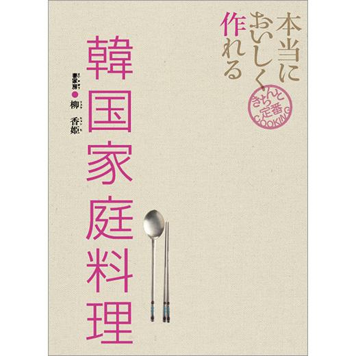 『本当においしく作れる 韓国家庭料理』柳 香姫(著)