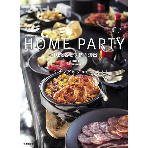 『HOME PARTY 料理と器と季節の演出』江川晴子(著)