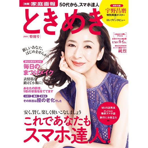 雑誌ときめき