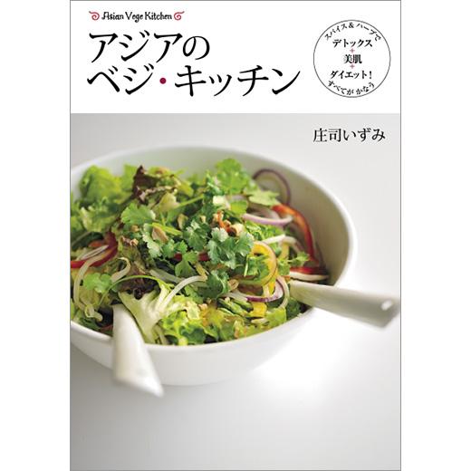 『アジアのベジ・キッチン』庄司いずみ(著)
