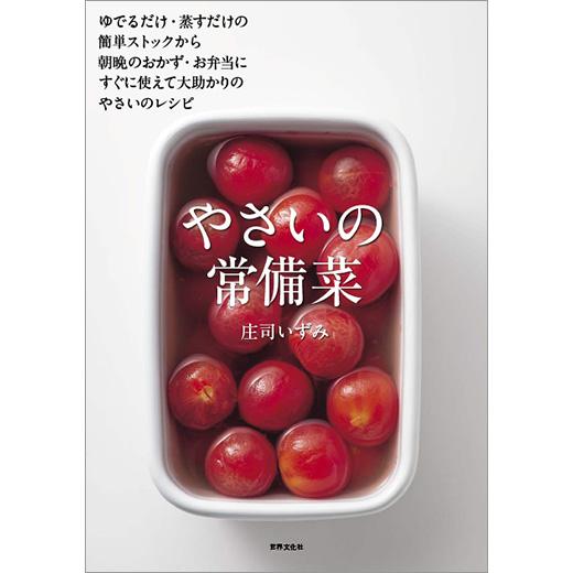 『やさいの常備菜』庄司いずみ(著)