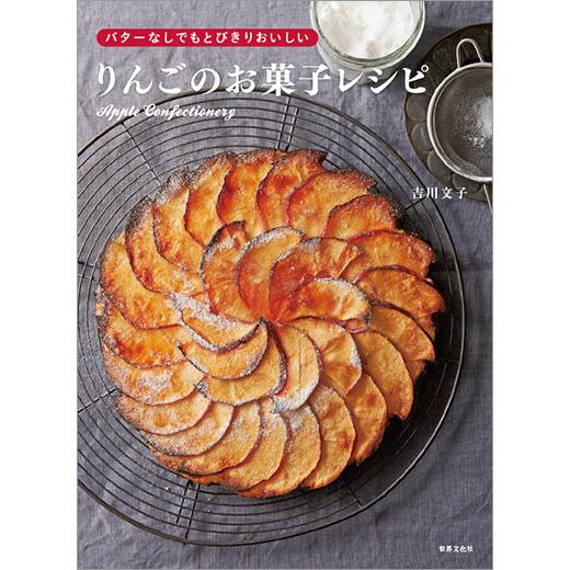 『りんごのお菓子レシピ』吉川文子(著)