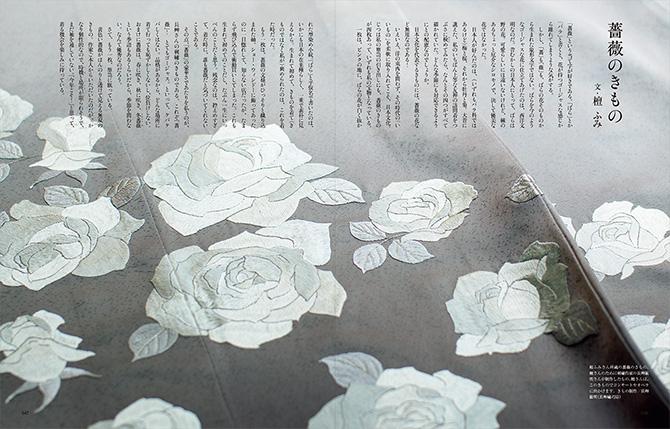 雑誌 きものサロン