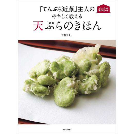『「てんぷら近藤」主人のやさしく教える天ぷらのきほん』近藤文夫(著)