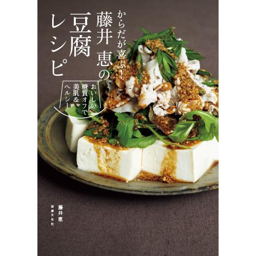 『からだが喜ぶ! 藤井 恵の豆腐レシピ』藤井 恵(著)