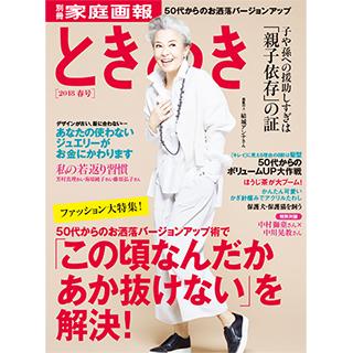 50代からのお洒落バージョンアップ術『ときめき』2018春号
