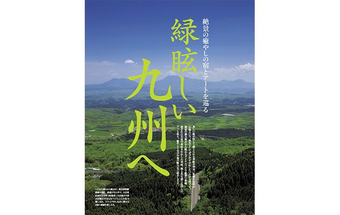 家庭画報 6月号九州特集