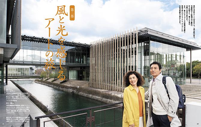 村上弘明さんご夫妻 家庭画報 6月号九州特集