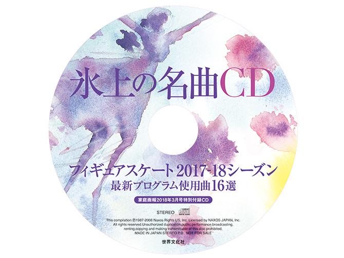 家庭画報 付録 氷上の名曲CD