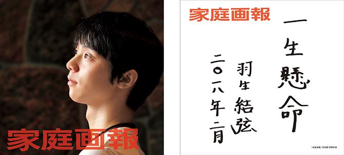家庭画報 特装版2018年3月号付録 羽生結弦ポスター