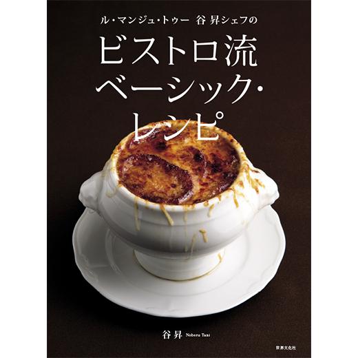 『ル・マンジュ・トゥー 谷 昇シェフのビストロ流ベーシック・レシピ』谷昇(著)