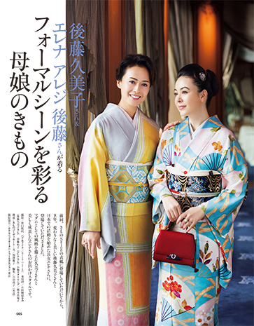 後藤久美子さん&エレナ・アレジ・後藤さん きもの共演