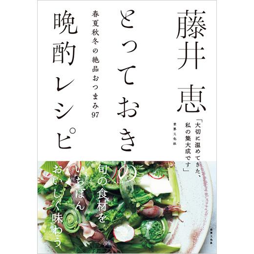 『藤井恵 とっておきの晩酌レシピ』藤井恵(著)