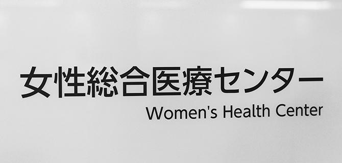 金沢医科大学病院 女性総合医療センター