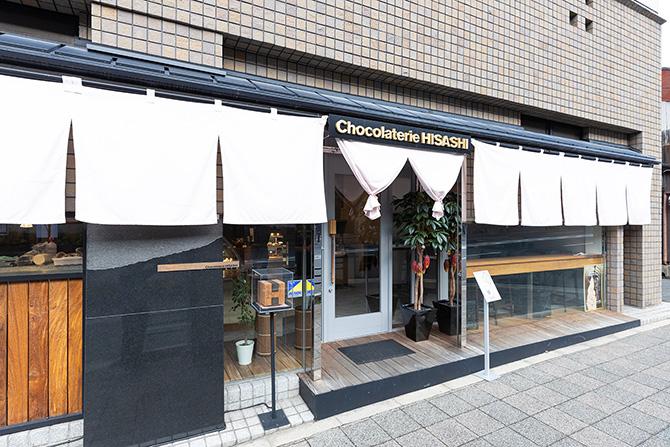 Chocolaterie HISASHI(ショコラトリエ ヒサシ) 店舗外観