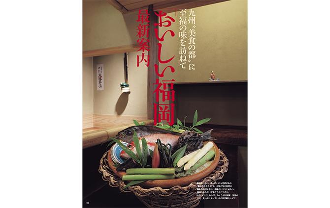 【4/1発売】『家庭画報』2019年5月号