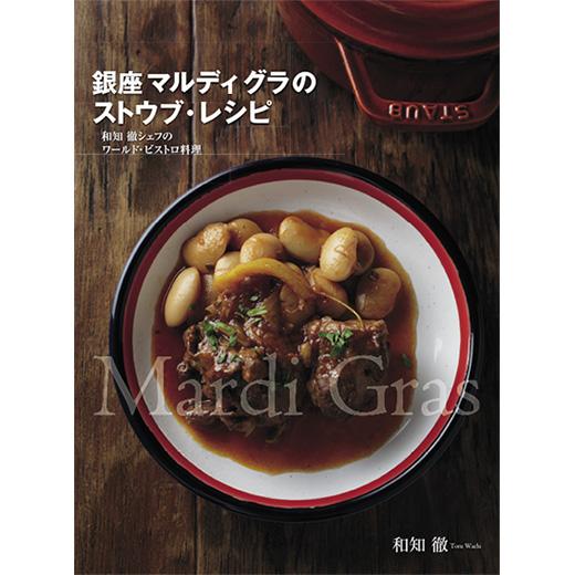 『銀座マルディ グラのストウブ・レシピ』和知 徹(著)