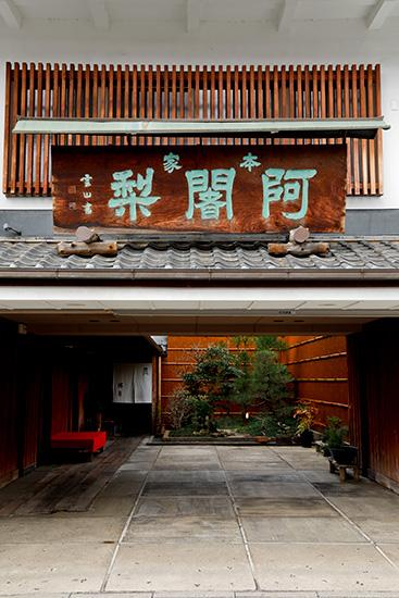 随筆家 大村しげの記憶を辿って 私だけの京都へ 第38回「満月」