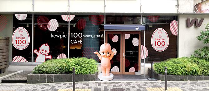 キユーピーのカフェ
