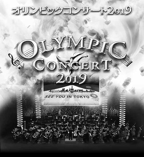『オリンピックコンサート2019』