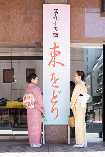 お江戸の文化を堪能できる「東をどり」へ