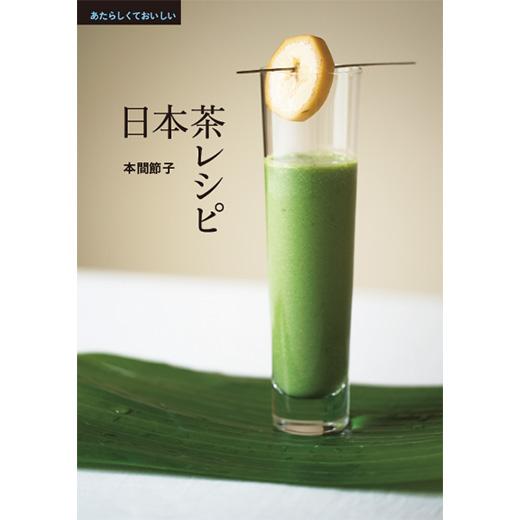 『あたらしくておいしい日本茶レシピ』本間節子(著)