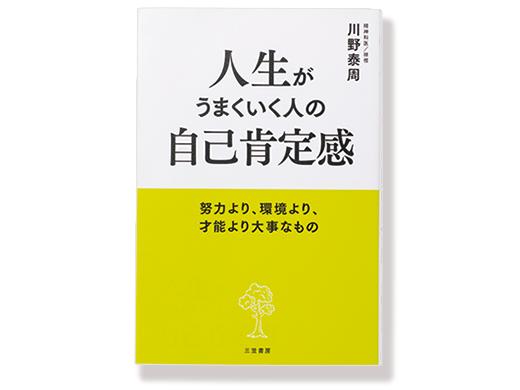 川野泰周さんの著書『人生がうまくいく人の自己肯定感』