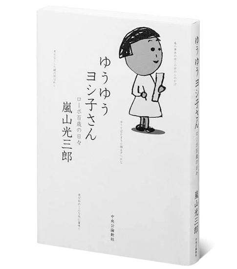 『ゆうゆうヨシ子さん ローボ百歳の日々』