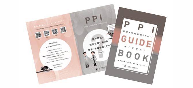 「患者・市民参画(PPI)ガイドブック」とリーフレット「医学研究・臨床試験における患者・市民参画(PPI)について」