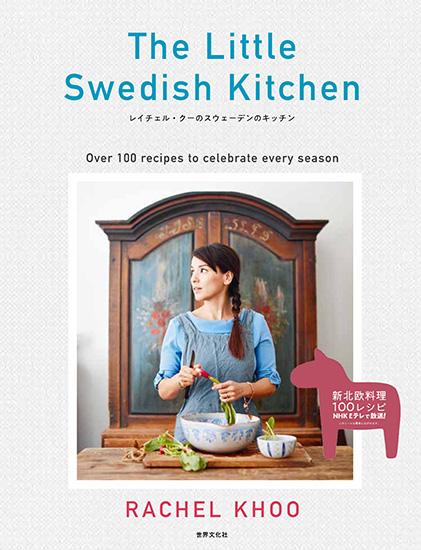 世界一の愛され料理人、レイチェル・クーが来日。新刊イベントを開催