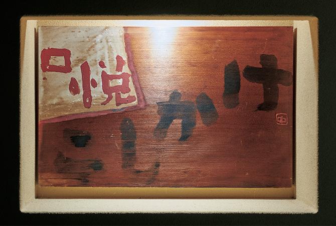 中川一政画伯が書いた「こしかけ」という表札