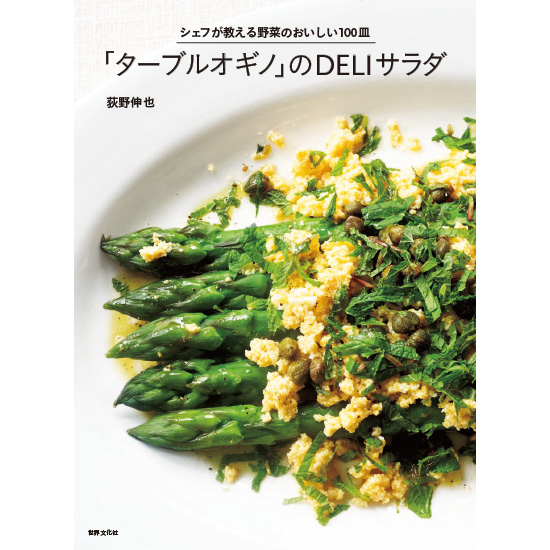『「ターブルオギノ」のDELIサラダ』荻野伸也(著)