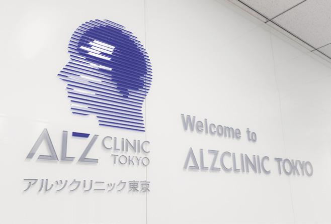 アルツクリニック東京