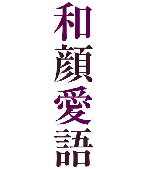 和顔愛語(わげんあいご)