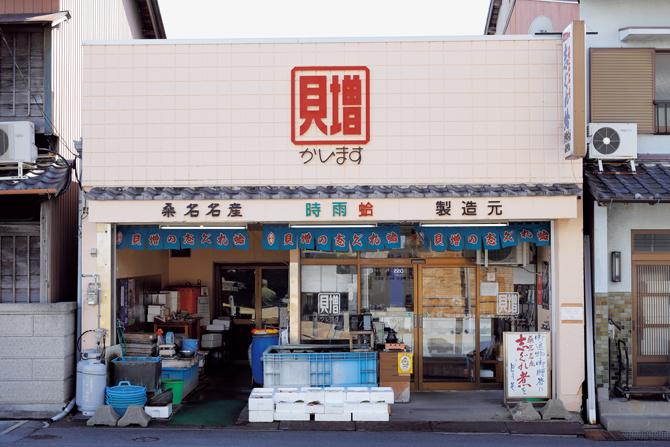 貝増商店 赤須賀店