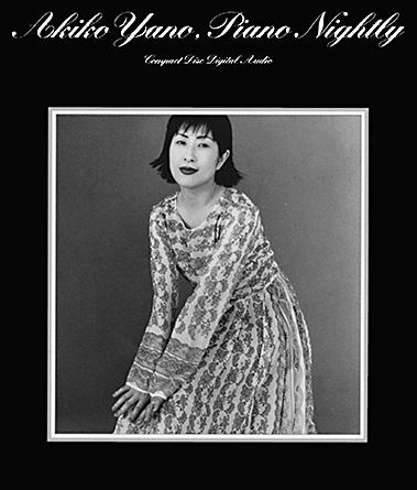 矢野顕子『ピアノ・ナイトリィ』