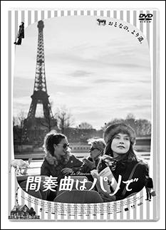 『間奏曲はパリで』