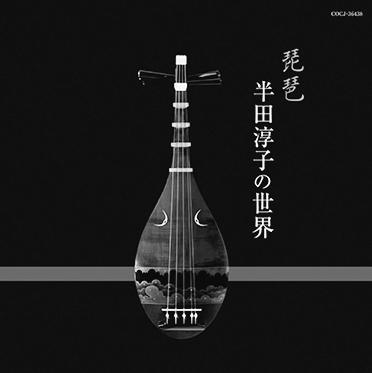 『琵琶 半田淳子の世界』