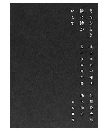 『そんなとき隣に詩がいます鴻上尚史が選ぶ谷川俊太郎の詩』
