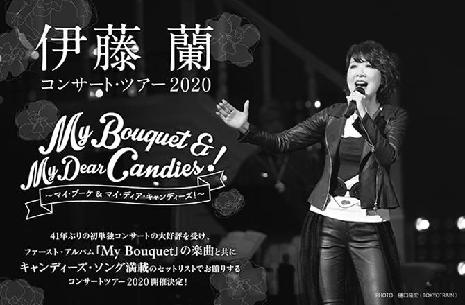 伊藤 蘭コンサート・ツアー2020