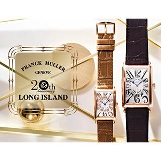 「ロングアイランド」 20周年アニバーサリー
