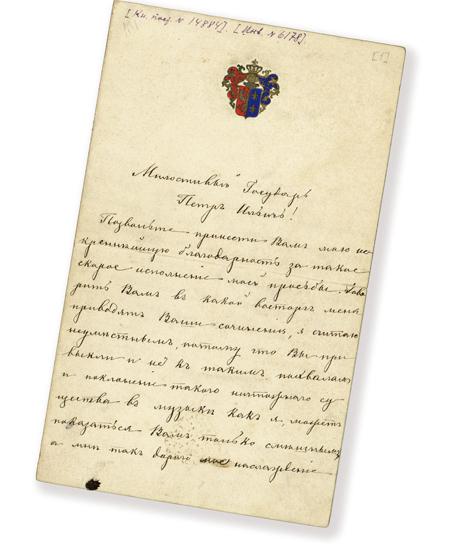 フォン・メック夫人からチャイコフスキーへ最初の書簡