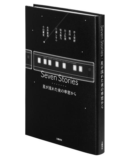 『Seven Stories 星が流れた夜の車窓から』