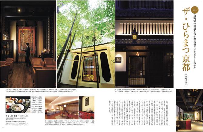 【初夏の京都3日間 6月21日発 3日間】「西芳寺」の独占貸切で特別な時を過ごす